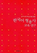 한국어 형용사 교육 연구