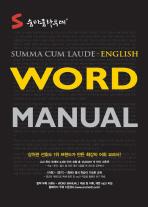 숨마쿰라우데 WORD MANUAL