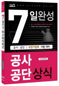 7일완성 공사공단 상식(2015)