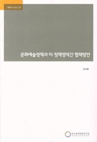 문화예술정책과 타 정책영역간 협력방안