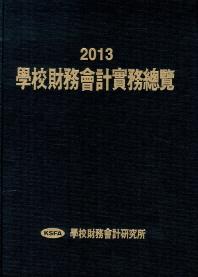학교재무회계실무총람(2013)