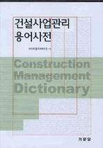 건설사업관리 용어사전