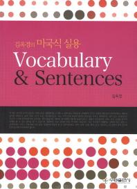 미국식 실용 Vocabulary & Sentences