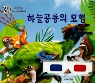 3D 하늘공룡의 모험