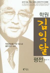 학원 김익달 평전