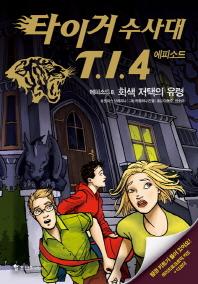 타이거 수사대 T.I.4 에피소드. 8: 회색 저택의 유령