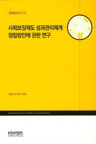 사회보장제도 성과관리체계 정립방안에 관한 연구