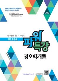 파워특강 경호학개론(9급 공무원)(2016)
