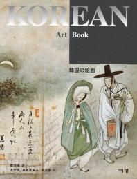 Korean Art Book(한국의 회화)(일어판)
