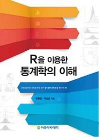 R을 이용한 통계학의 이해