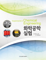 화학공학실험