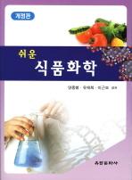 쉬운 식품화학