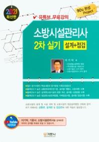 소방시설관리사 2차 실기 설계+점검 세트(2021)