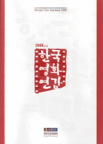 한국영화연감 통권 30호 (2008년도판)