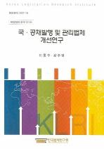 국 공채발행 및 관리법제 개선연구(현안분석 2007-16)