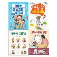 초등 필수 2학년 통합교과 필독서 세트(2019)