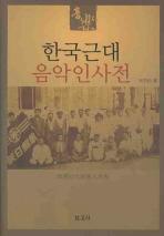 한국근대 음악인사전