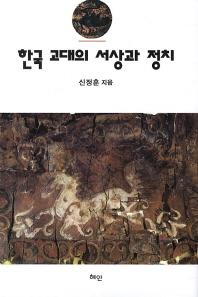 한국 고대의 서상과 정치