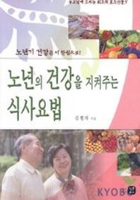 노년의 건강을 지켜주는 식사요법