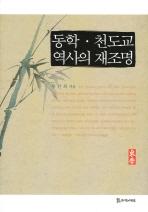 동학 천도교 역사의 재조명