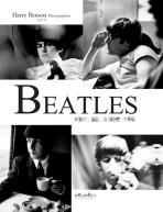 BEATLES 비틀즈 젊음 그 영원한 기록들