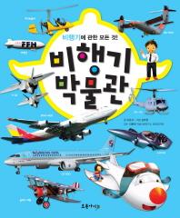 비행기 박물관