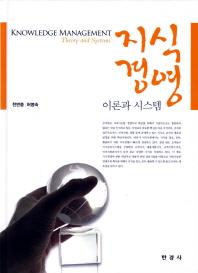 지식경영 이론과 시스템