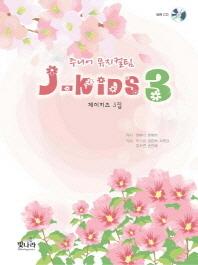 제이키즈. 3(주니어 뮤지컬팀)
