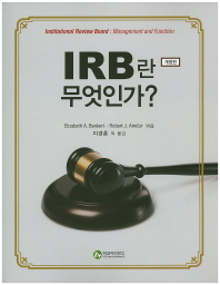 IRB란 무엇인가?
