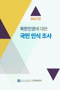 북한인권에 대한 국민 인식 조사(2017)