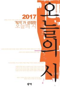작가가 선정한 오늘의 시(2017)