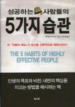 성공하는 사람들의 5가지 습관