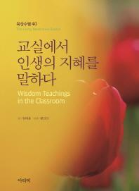 교실에서 인생의 지혜를 말하다