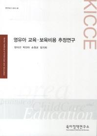 영유아 교육 보육비용 추정연구