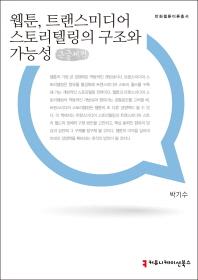 웹툰, 트랜스미디어 스토리텔의 구조와 가능성(큰글씨책)