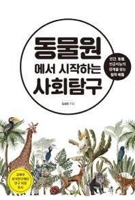 동물원에서 시작하는 사회탐구