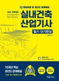 실내건축산업기사 필기 단기완성(2021)