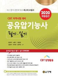 공유압기능사 필기 실기(2020)