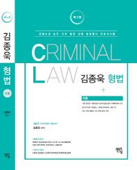 김종욱 형법 각론(2018)