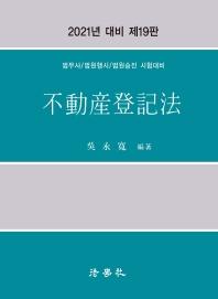 부동산등기법(2021 대비)