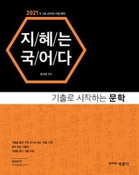 지혜는 국어다: 기출로 시작하는 문학(2021)