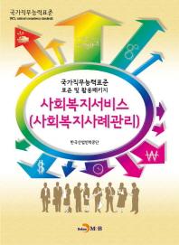 사회복지서비스(사회복지사례관리)
