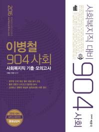 이병철 904 사회 사회복지직 기출 모의고사(2016)