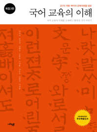 2015 개정 국어과 교육과정을 담은 국어 교육의 이해