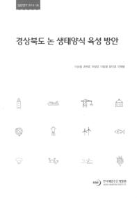 경상북도 논 생태양식 육성 방안
