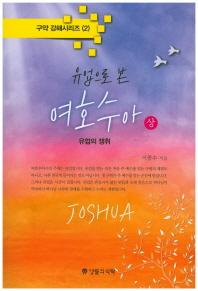 유업으로 본 여호수아(상)