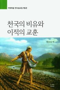 천국의 비유와 이적의 교훈