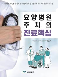 요양병원 주치의 진료핵심