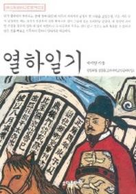 열하일기(베스트셀러 고전문학 2)