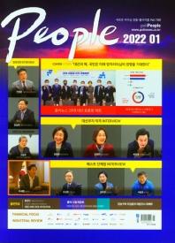 폴리피플(2021년 1월)